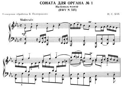 Bach=Poltoratsky/ Trio Sonata No.1 BWV 525