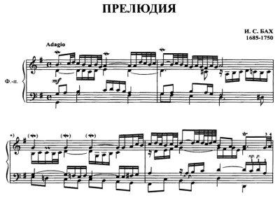 Bach=Merzhanov/ Chrale Prelude BWV 731