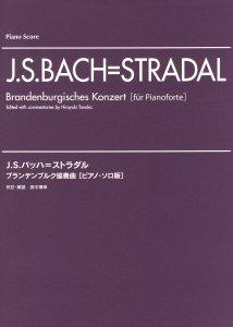 J.S.バッハ/ストラダル ブランデンブルク協奏曲(ピアノソロ版)